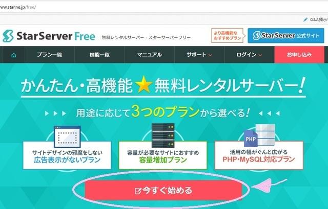 スターサーバーF1.jpg