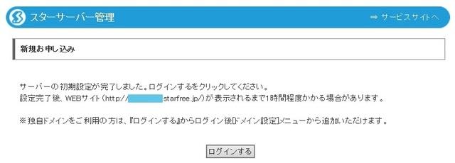スターサーバーF12.jpg