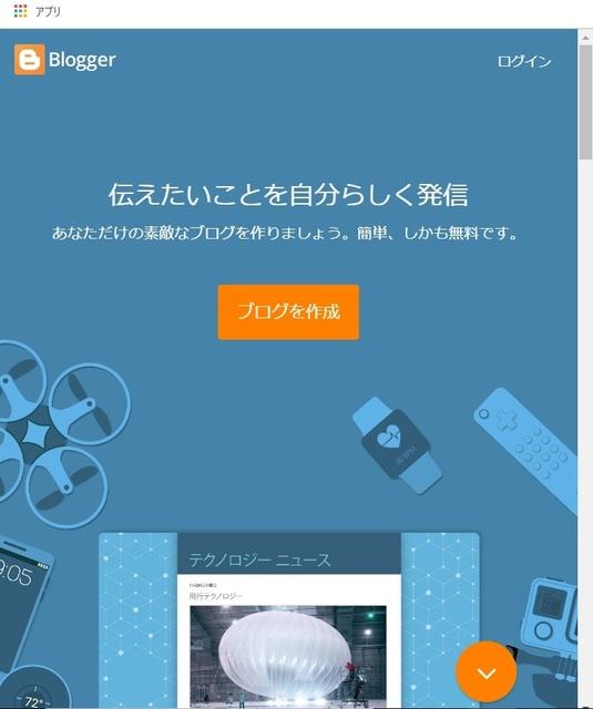 bloggerその1.jpg