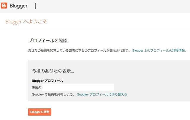 bloggerその4.jpg