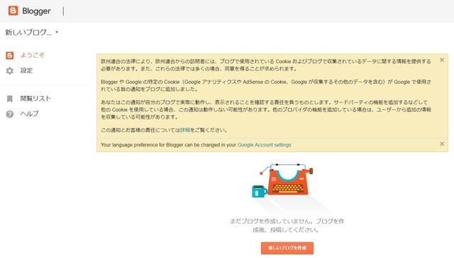 bloggerその5.jpg