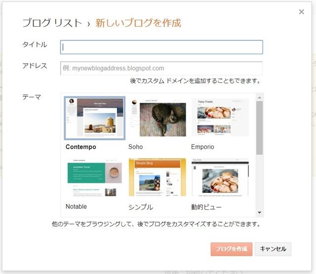 bloggerその6.jpg