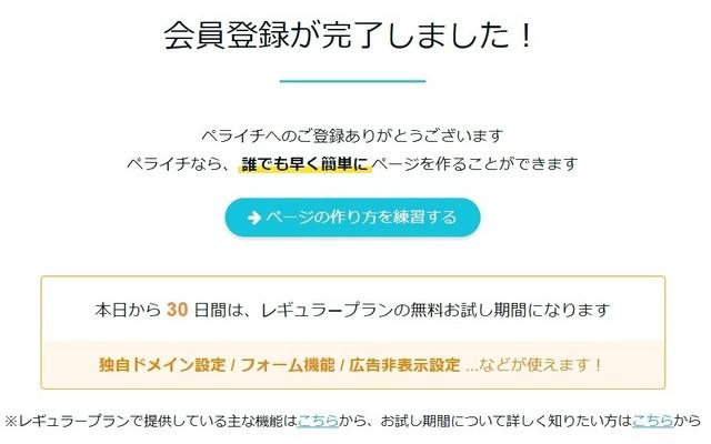 pomume→ペライチその4.jpg