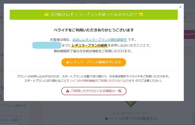 pomume→ペライチその7.jpg