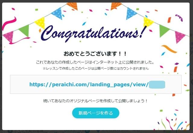 pomume→ペライチその8.jpg